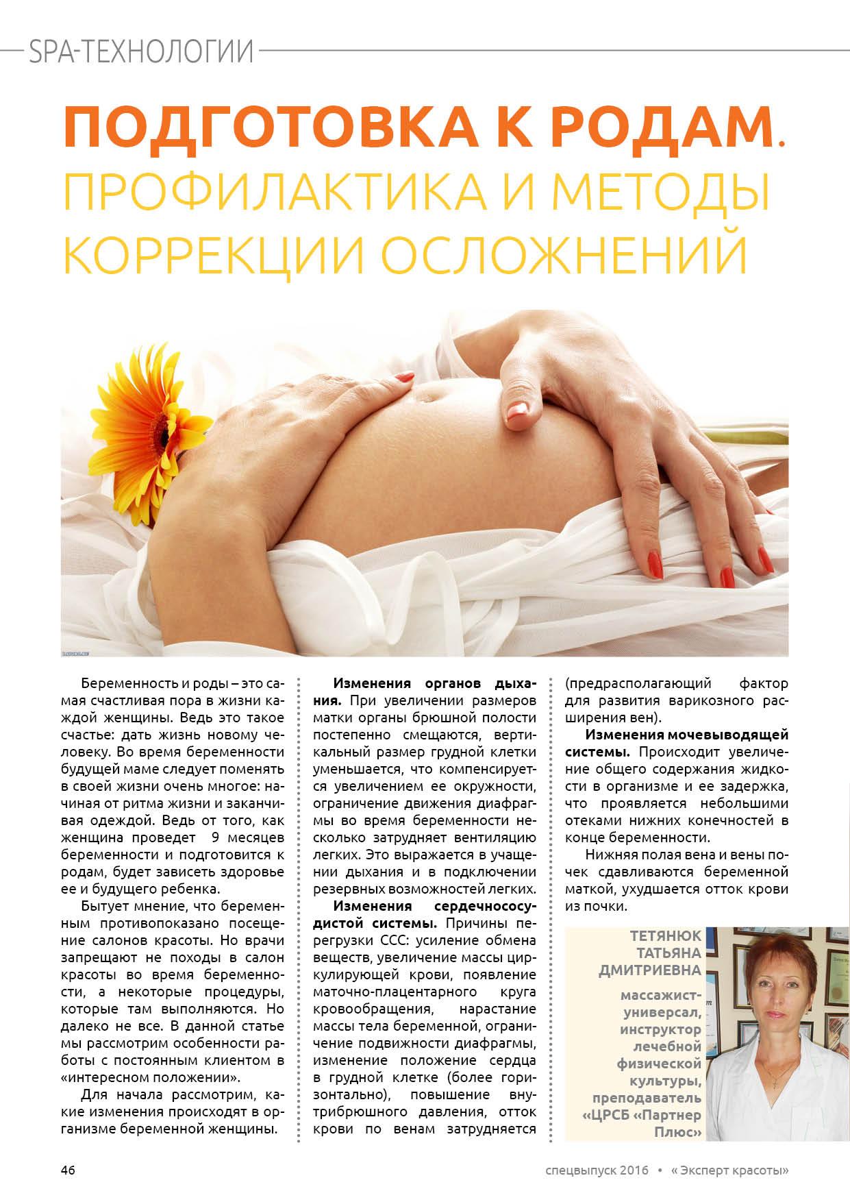 Фппп беременных в роды