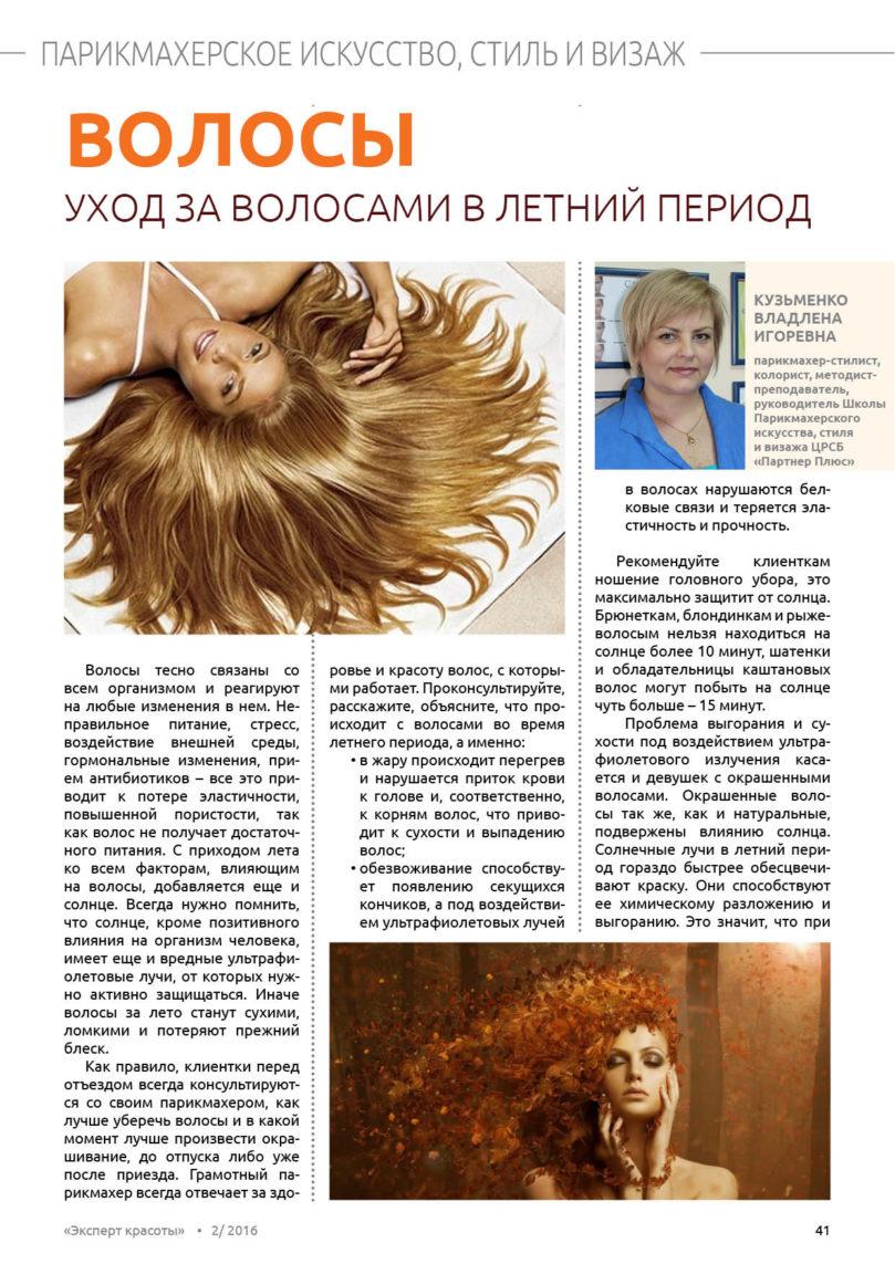 График ухода за волосами