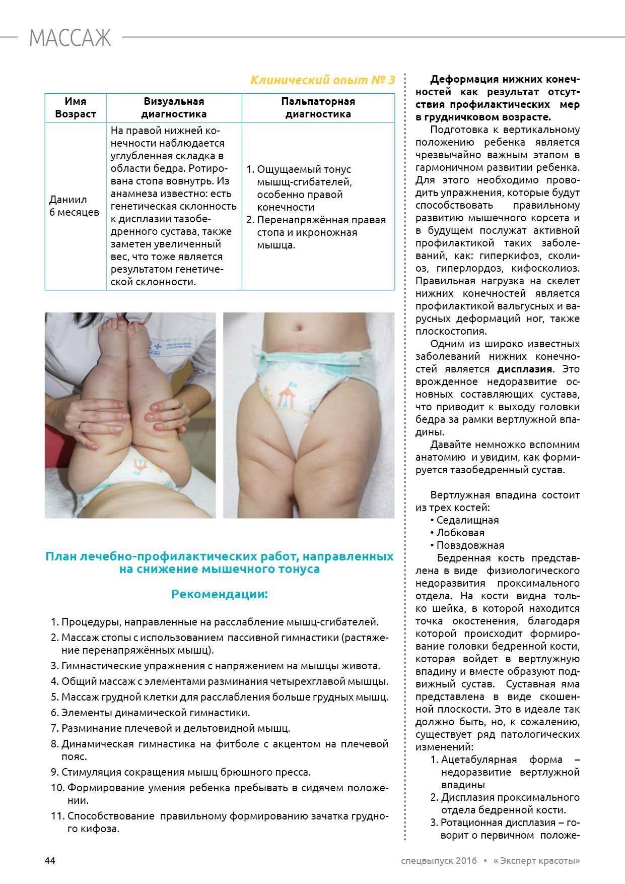 заболевание суставов перевод на латинский