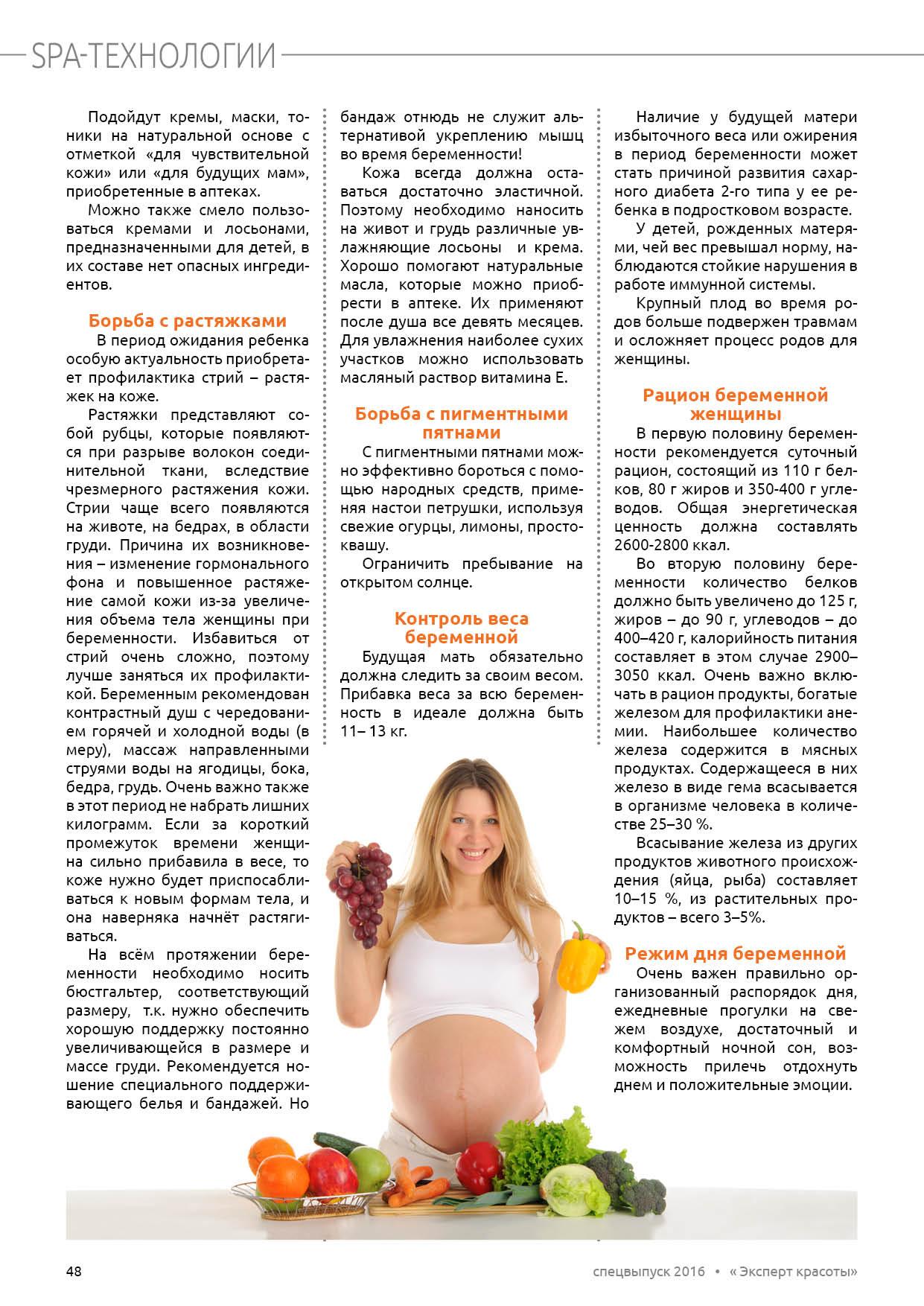 Рекомендуемый режим дня для беременных 432